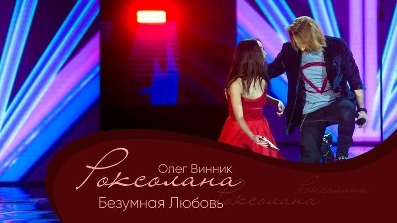 Олег Винник Безумная Любовь Мега Шоу Роксолана