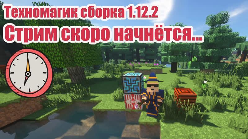 Minecraft 1.12.2 выживание с модами, сборка Техномагик (70 модов) [Мультистрим]