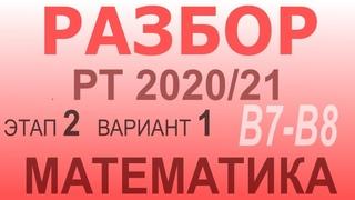Разбор задач репетиционного тестирования по математике 2020-21 второго этапа варианта 1. Задачи В7-8