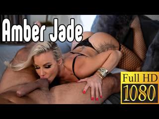 Amber Jade Big TITS большие сиськи big tits Трах, all sex, porn, big tits, Milf инцест, порно blowjob brazzers секс