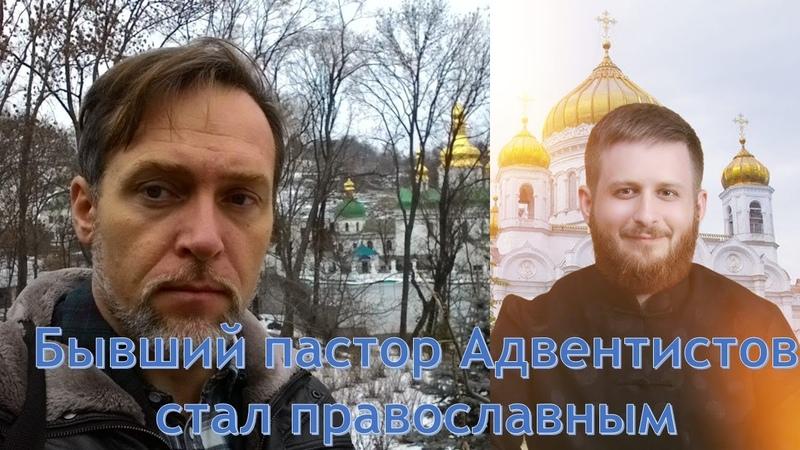 Из протестантизма в Православие Владимир Шалахов бывший пастор Адвентистов Седьмого Дня