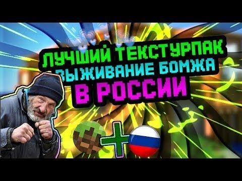 СЛИВАЮ 3Д РП ДЕМАСТЕРА ДЛЯ ВЫЖИВАНИЯ БОМЖА В РОСИИ НЕ КЛИКБЕЙТ Выживание бомжа в России