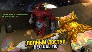 FREE VIP+ADMIN+BOSS В КС 1.6 | CS 1.6 зомби сервер с бесплатной випкой+админкой+паутинкой №610