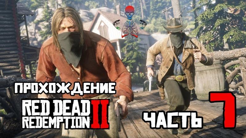 Прохождение Red Dead Redemption 2 часть 7 Спасаем Мику из тюрьмы Блаженны ли кроткие