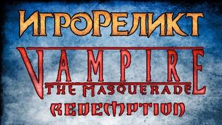 Vampire The Masquerade: Redemption. Клыкастая аристократия в деле | Игрореликт