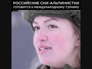 Российская сборная девушек-военнослужащих по ски-альпинизму