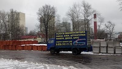 Стройматериалы товаров в Москве