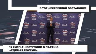 15 химчан вступили в партию «Единая Россия».