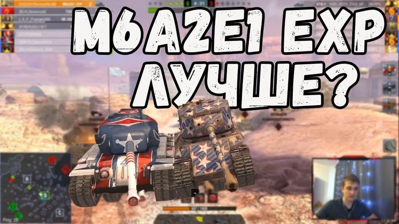 M6A2E1 EXP стоит взять вместо т34 WoT Blitz