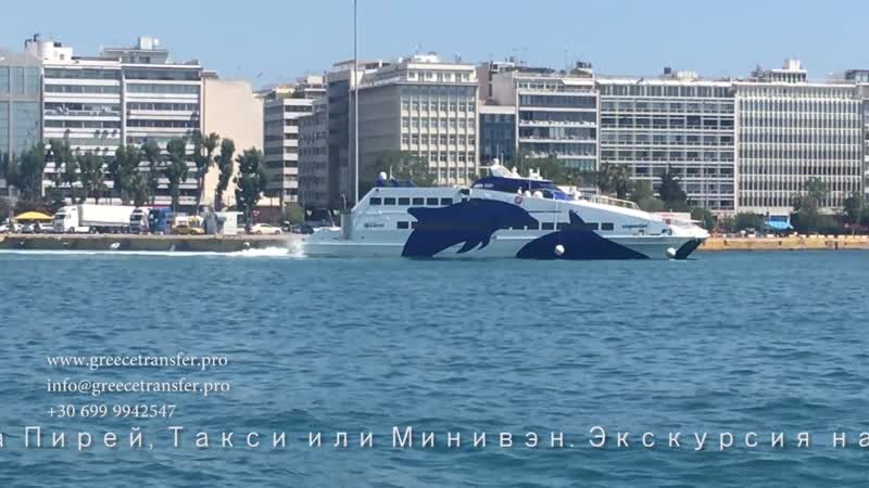 Трансфер из | в порта Пирей Афины Греция