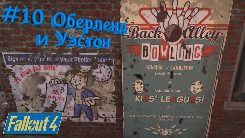 Fallout 4 Прохождение 10 Оберленд и Уэстон