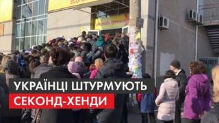 Штурмом на секонд-хенди: чому українці зривають двері з петель під час нового завозу