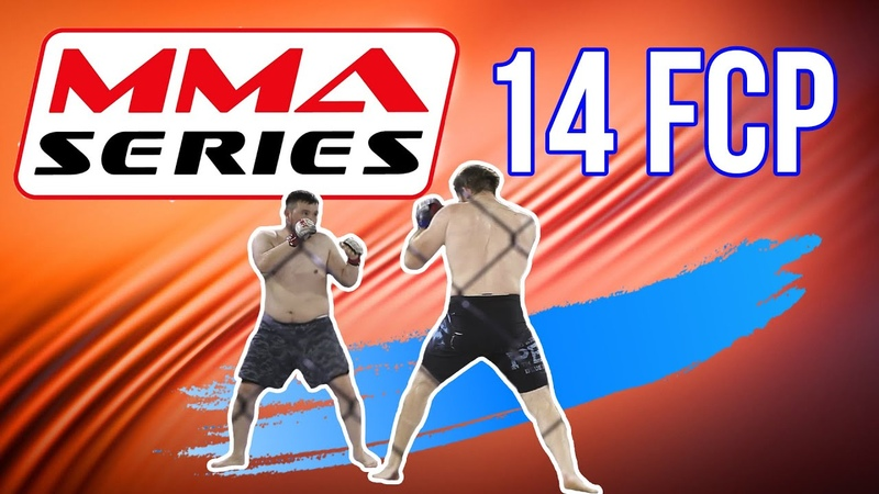 Турнир MMA SERIES 14 FCP 6й бой Алексей Николаев Амирали Жороев Дневник ММА