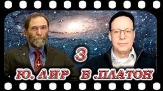 Юрий ЛИР и Владислав Платон  3-я часть. ДУША - это самое ценное, что есть в Человеке.