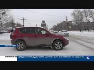 Сотрудники ГИБДД просят водителей быть внимательнее на дорогах