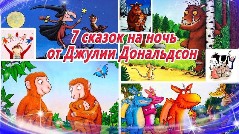 Сказки на ночь от Джулии Дональдсон Сонные аудиосказки Сказки для детей Сборник 40