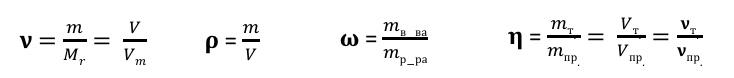 Формулы для задания 13 егэ по химии
