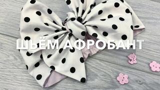 Как сшить и завязать афробант на голову (How to sew and tie an African American bow)