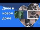 Двое в новом доме - ТВ ролик (1978)