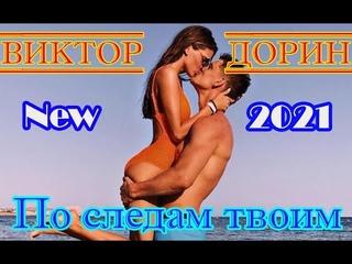 Премьера супер хита! ВИКТОР ДОРИН - ПО СЛЕДАМ ТВОИМ New 2021
