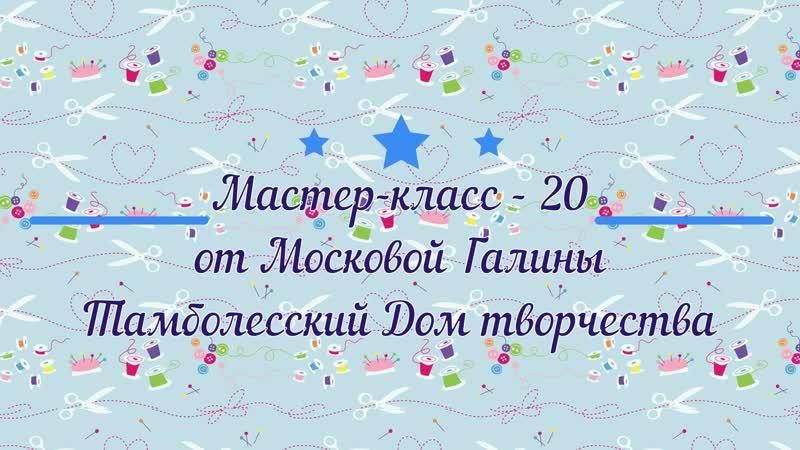Мастер класс №20 от Московой Галины