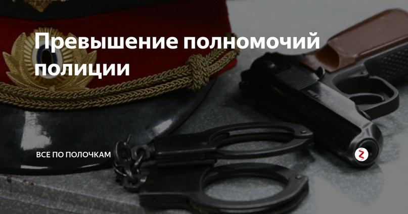В Туймазинском районе сотрудники полиции признаны виновными в превышении должнос...