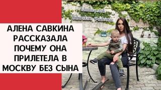 Алена Савкина рассказала почему она прилетела в Москву без сына