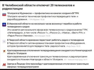 Массовые отключения телерадиовещания в России 19 апреля. Законопроект о принудительной эвакуации