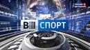 Вести. Спорт 03.03.21 Русский бильярд, плавание, кикбоксинг, гиревой спорт, бокс