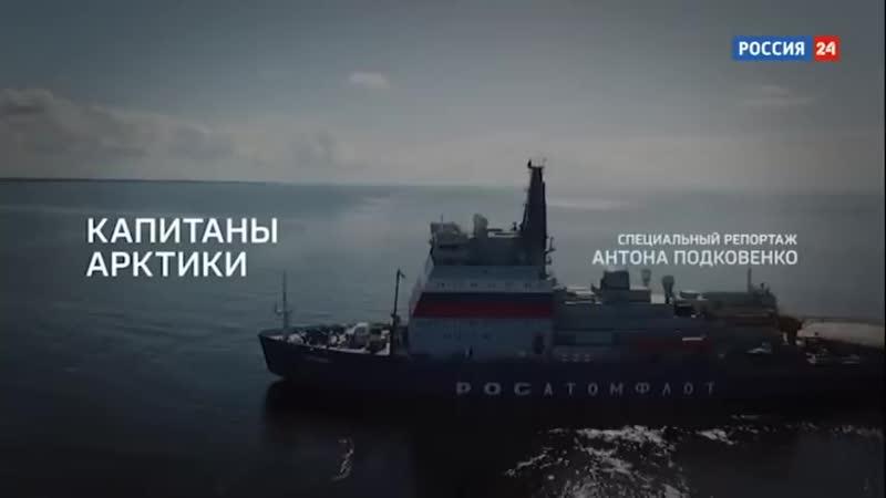Капитаны Арктики Специальный репортаж Россия 24