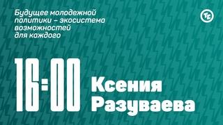 Панельная дискуссия с Ксенией Разуваевой