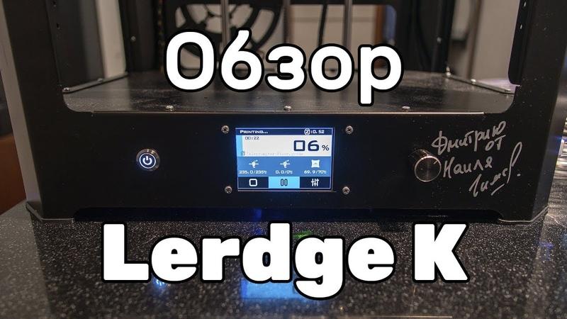 Обзор 32 битной платы Lerdge K. Какому 3D принтеру подойдёт?
