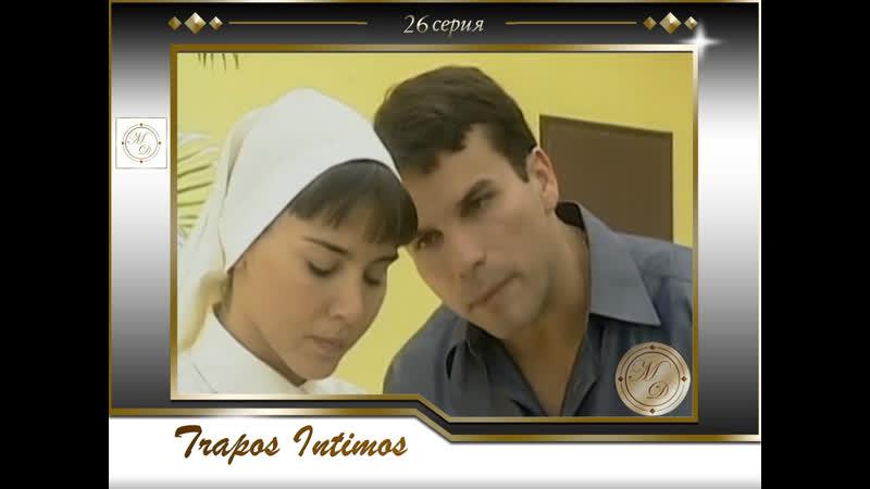 Trapos íntimos Capitulo 26 Дороги любви 26 серия