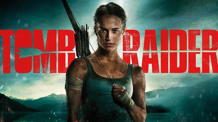 Tomb Raider Лара Крофт 2018 боевик