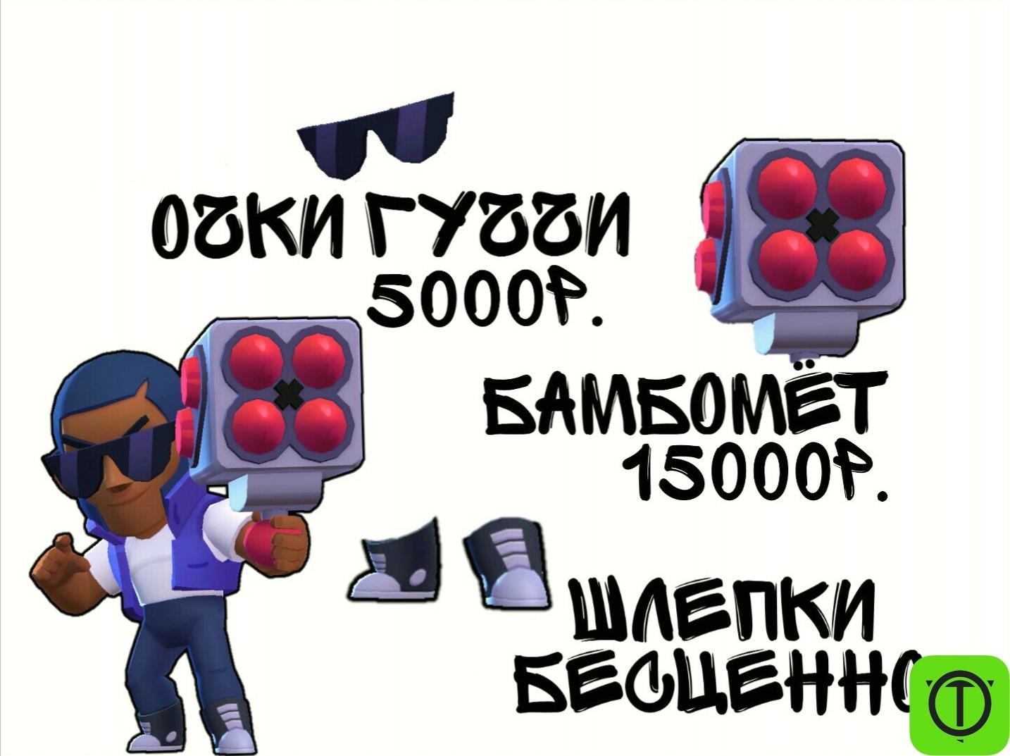 #Юмор Брок пояснил за шмот))