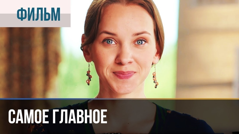 ▶️ Самое главное Фильм 2015 Мелодрама