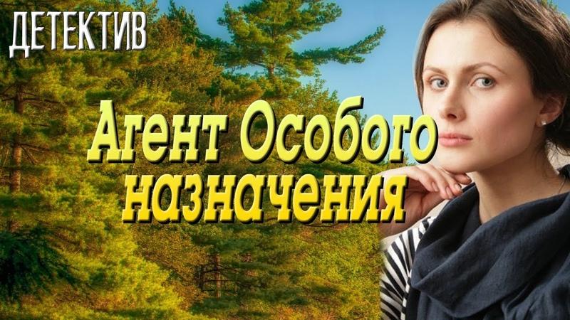 Фильм про работу спецслужб Агент особого назначения Русские детективы новинки