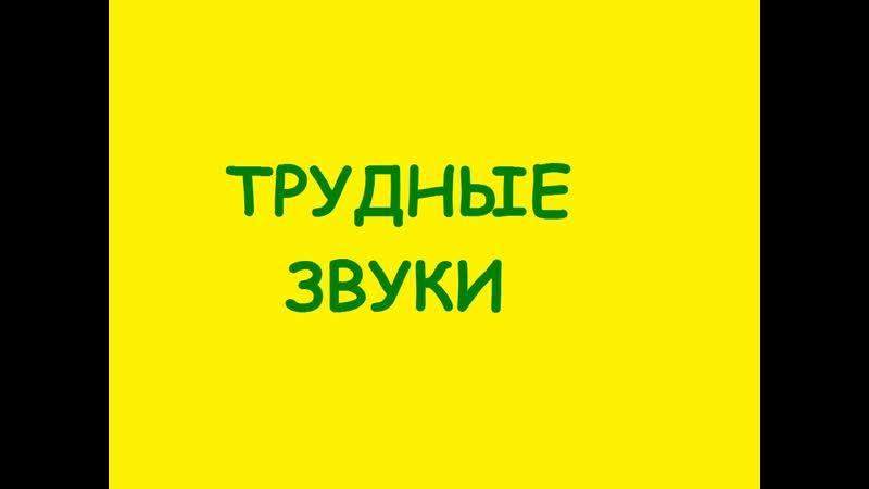 ТРУДНЫЕ ЗВУКИ. Учебное объединение Мульт-студия.