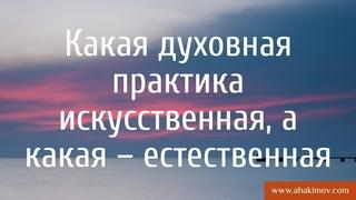 Какая духовная практика искусственная, а какая – естественная? - Александр Хакимов - Херсон, 2009