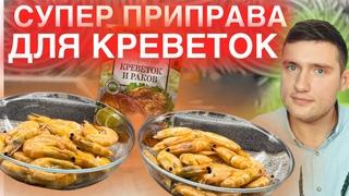 Как варить креветки 🍤 лучшая приправа! Мой рекомендейшин