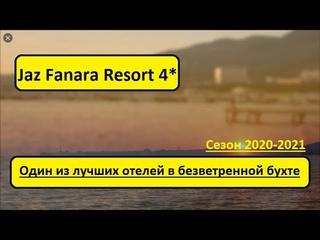 Египет 2021. Jaz Fanara Resort 4* . БЕЗВЕТРЕННАЯ БУХТА, ПЕСЧАНЫЙ ЗАХОД И КРАСИВЫЙ РИФ В ПОДАРОК