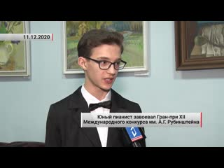 Юный пианист завоевал Гран-при XII Международного конкурса им. А.Г. Рубинштейна. Актуально.