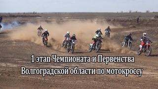 1 этап Чемпионата и Первенства Волгоградской области по мотокроссу г. на трассе «Максимка»