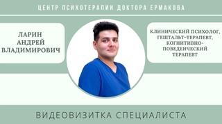 Видеовизитка психолога Ларина А.В.