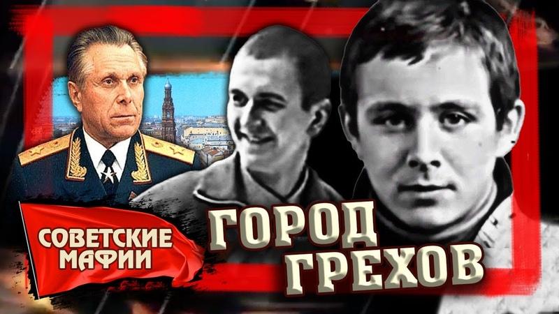 Город грехов ОПГ Тяп Ляп Советские мафии @Центральное Телевидение