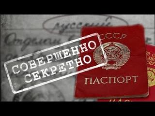 Паспорта Советского Союза    Секретные материалы