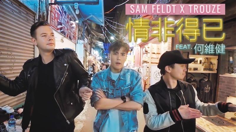 情非得已 電音版 Sam Feldt x Trouze feat Derrick 何維健 官方 Official MV Qing Fei De Yi