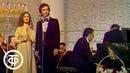 Надежда Чепрага и Араик Бабаджанян Над синей водой 1979