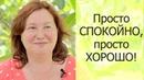 Отзыв о ритрите с Артуром Сита (лето 2018) - Светлана, Москва