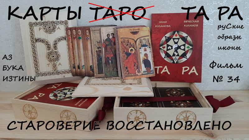 34 Карты Таро образы икон Руси АЗ БУКА ИЗТИНЫ РУСЬ
